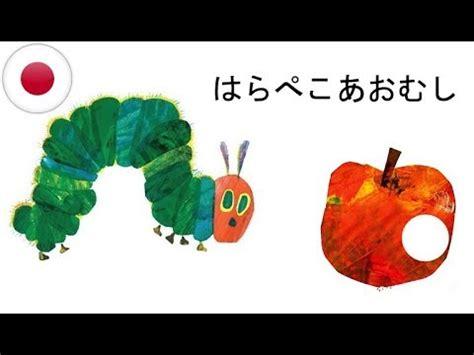 Hungry caterpillar book report